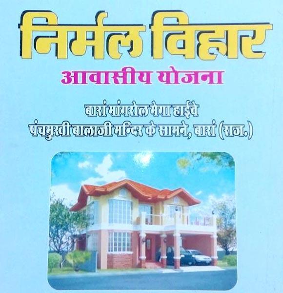 Nirmal Vihar, Baran - Residential Land