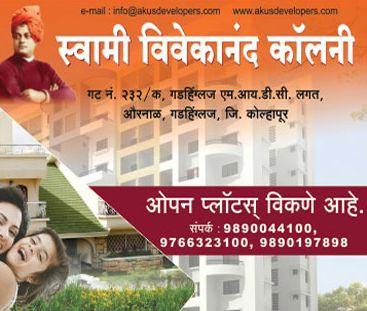 Swami Vivekanand Colony, Kolhapur - Residential Plots