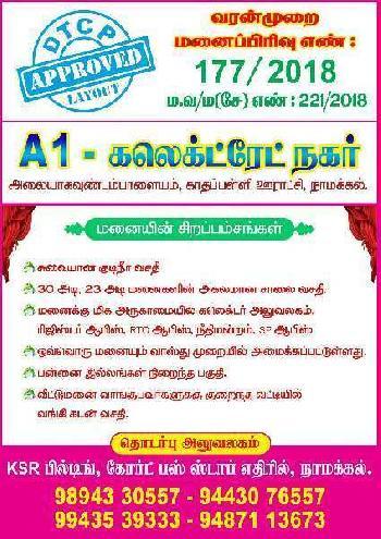 5 Acre Residential Plot for Sale in Namakal Namakkal