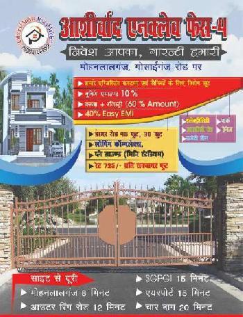 1000 Sq.ft. Residential Plot for Sale in Mohanlalganj, Lucknow