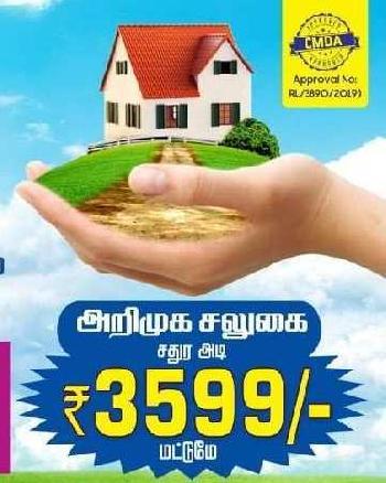 1200 Sq.ft. Residential Plot for Sale in Pallikaranai, Chennai