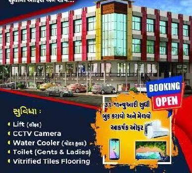 100 Sq.ft. Office Space for Sale in Vijaynagar, Sabarkantha